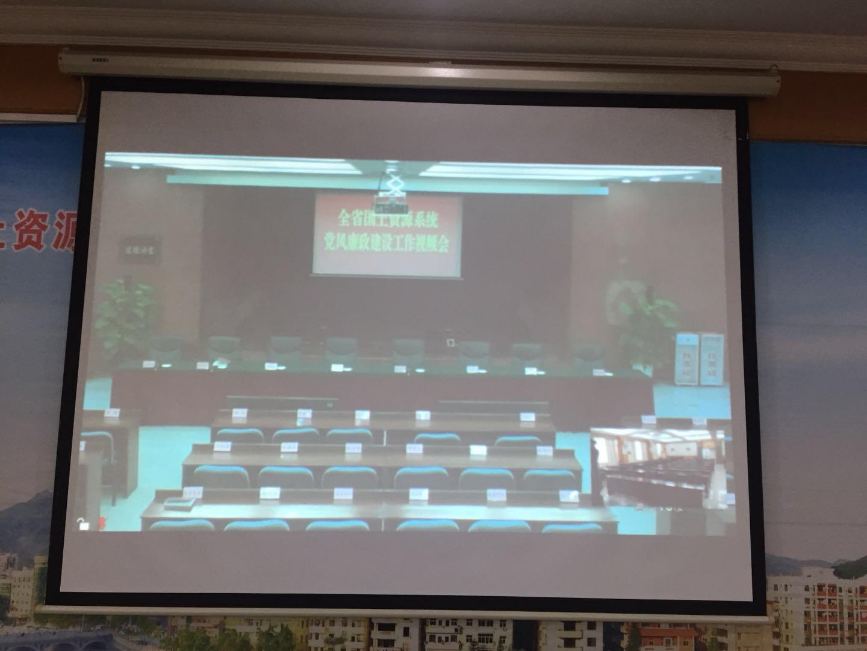福建省国土资源厅视频会商系统